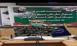 بهرهبرداری از 86 طرح اشتغالزایی بسیج سازندگی سپاه در کرمان