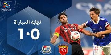لیگ قهرمانان آسیا2020| شانگهای SIPG مقابل یوکوهاما شکست خورد