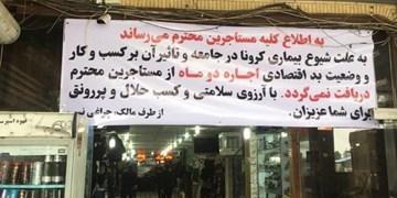 بسیج اصناف خراسانجنوبی در میدان مبارزه کرونا | بخشش ۱۰ میلیارد ریال اجارهبهای واحدهای تجاری