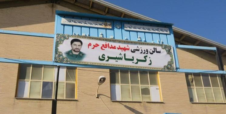 نام گذاری سالن ورزشی ۵ تیر اقبالیه به نام شهید زکریا شیری