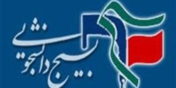 نامه سرگشاده بسیج دانشجویی دانشگاههای استان زنجان خطاب به رئیس و اعضای شورای عالی امنیت ملی