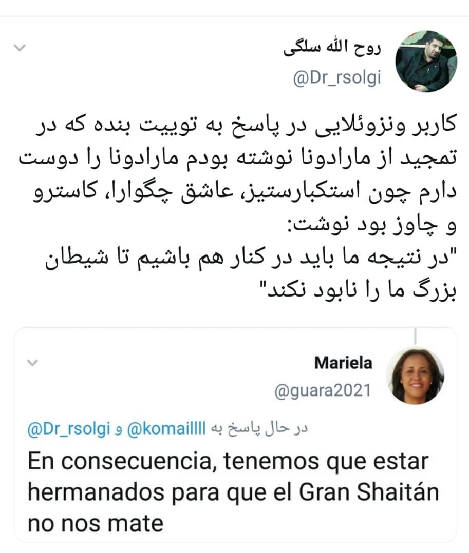 13990906000460 Test NewPhotoFree - شهروند ونزوئلایی در پاسخ به استاد ایرانی: باید در کنار هم باشیم تا شیطان بزرگ ما را نابود نکند