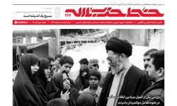 خط حزبالله با عنوان «مردم ولینعمتند» منتشر شد