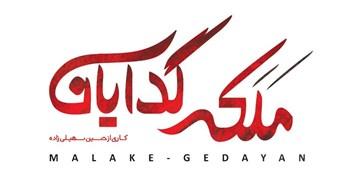 توزیع «ملکه گدایان» از هفته پایانی آذر/ رونمایی از لوگوی سریال