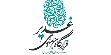 تامین کمک هزینه درمان  20 بیمار سرطانی توسط قرارگاه جهادی غدیر