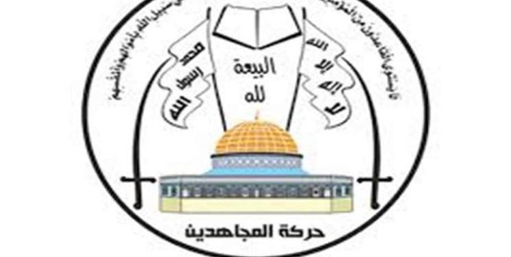 المجاهدین فلسطین: سیاست ترور مغزها، رویارویی با دشمن صهیونیستی را هرگز متوقف نمیکند