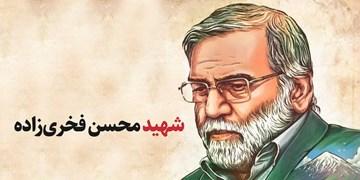 ترور شهید فخریزاده نشانه به بنبست رسیدن استکبار است