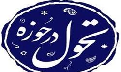 گرامیداشت «هفته تحول خواهی حوزه های علمیه» در قم
