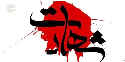 شهادت یک مرزبان خوزستانی در درگیری با اشرار مسلح