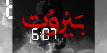 پروژه «بیروت ۶:۰۷» چیست/ ساخت ۱۵ فیلم درباره انفجار بندر بیروت + تصاویر