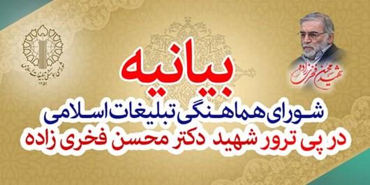 بیانیه دستگاهها و نهادهای فارس در پی ترور شهید فخریزاده