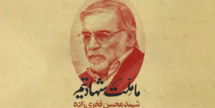 اعلام عزای عمومی در اردستان به مناسبت شهادت دانشمند هستهای
