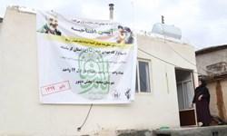 14 واحد روستایی توسط قرارگاه جهادی امام رضا (ع) به مردم تحویل داده شد