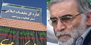 انتقام و پیگیری راه شهید فخریزاده تنها مطالبه رهبری و مردم/تجربه دوباره مذاکره عقلانی نیست