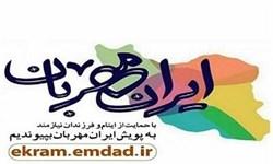پویش ایران مهربان در کهگیلویه و بویراحمد اجرا میشود