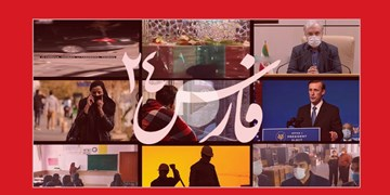 فارس۲۴| از جزئیات عملیات ترور تا واکسن ایرانی کرونا