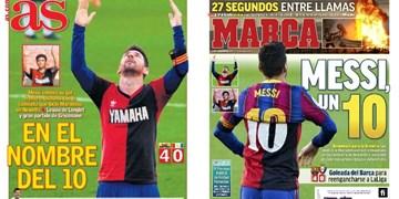 نگاهی به مطبوعات اسپانیا   به نام شماره 10 ؛ عرض ارادت مسی به مارادونا
