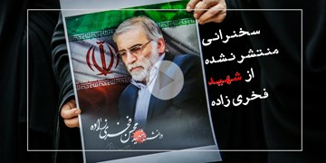 سخنرانی منتشر نشده از شهید فخریزاده