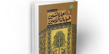 نگاهی به کتاب «اجارهنشین خیابان الأمین»| قهرمانی که با رودربایستی مدافع حرم شد