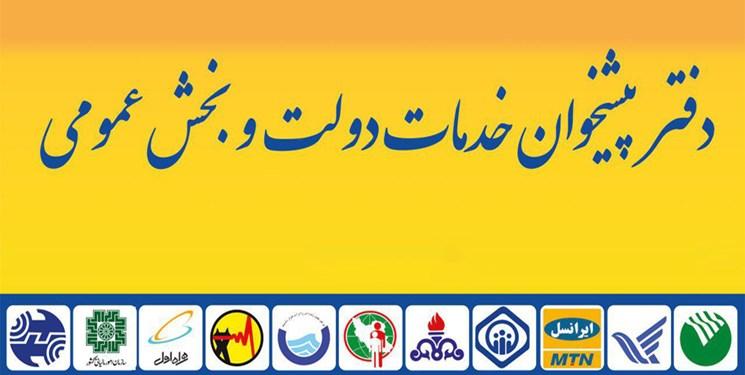 مطالبه تشکیل نظام صنفی دفاتر پیشخوان دولت در «فارس من» داغ شد/ گفتوگو با سردبیر سوژه