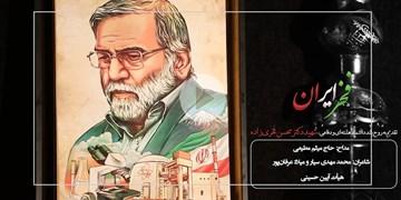 «فخر ایران» میثم مطیعی برای شهید فخریزاده
