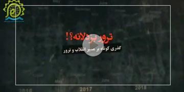 بکشید ما را | ترور از اول انقلاب تا حاج قاسم و شهید فخریزاده