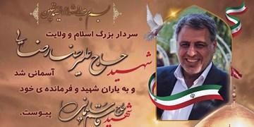 پیکر سردار شهید مدافع حرم  «علیرضا رضایی»  در چهاردانگه تشییع شد