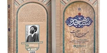 فجر ۴۲  مسجدی که ساواکیها جرأت نداشتند به آن نزدیک شوند