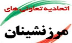 فارس من| تعاونی مرزنشینان لامرد از تعاونیهای موفق است
