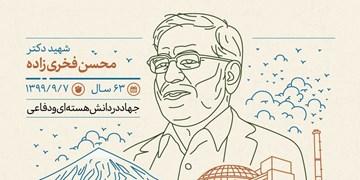 آشنایی با دانشمندان شهید و اهداف استکبار از ترور آنها+ اینفوگرافیک