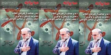 انتشار شماره جدید ویژهنامه مدیرانه با موضوع ترور شهید فخری زاده