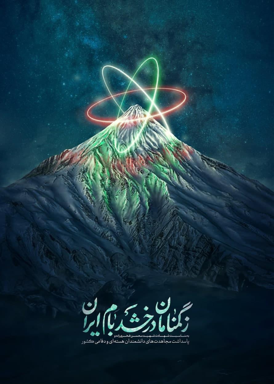 ز گمنامان درخشد بام ایران
