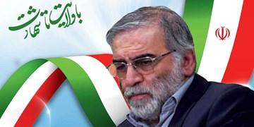 بیانیه انجمن اسلامی پزشکان پیرامون ترور شهید فخری زاده