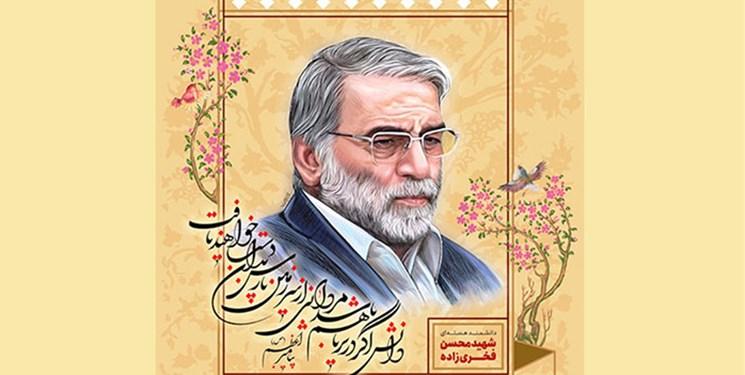 مراسم گرامیداشت شهید فخریزاده یکشنبه برگزار میشود