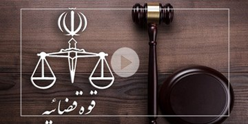 ایده جالب قوه قضاییه برای حل چالشهای دستگاه قضا