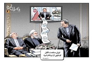 یادمون نره| جهانگیری: ایران منفعت قابل توجهی از برجام نبرد