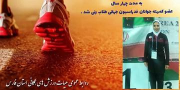افتخاری دیگر برای هیات ورزشهای همگانی استان فارس