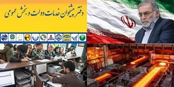 داغترین مطالبات هفته «فارس من»؛ از مطالبه انتقام سخت تا کمپین فولادیها