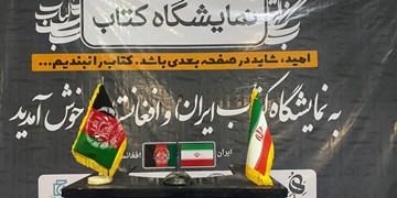 نمایشگاه کتاب ایران و افغانستان در مزارشریف آغاز بهکار کرد