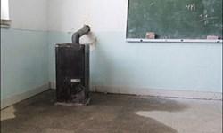 سیستم گرمایشی ۱۲۵۱ کلاس درس آذربایجان غربی غیراستاندارد است