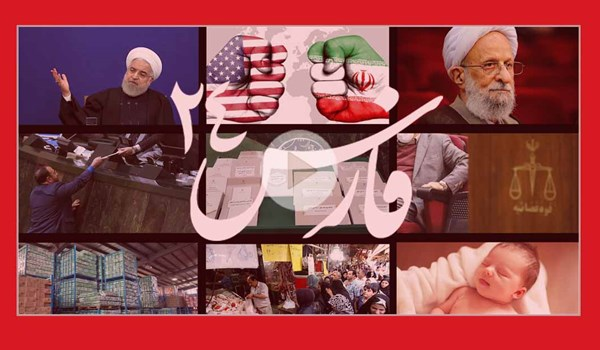 از ابلاغ قانون اقدام راهبردی به روحانی تا حذف دلار جهانگیری
