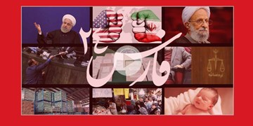 فارس۲۴| از ابلاغ قانون اقدام راهبردی به روحانی تا حذف دلار جهانگیری