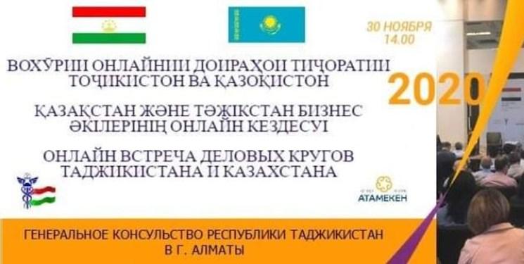 نشست مجازی دوایر تجاری تاجیکستان و قزاقستان