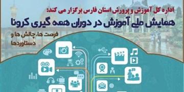 برگزاری همایش ملی آموزش مجازی به میزبانی فارس