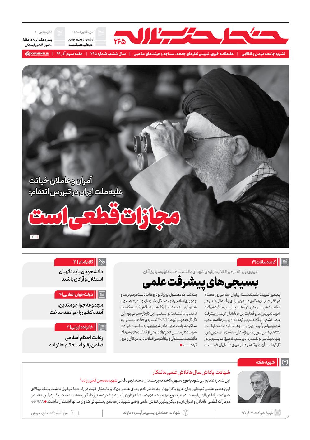 13990913000603 Test NewPhotoFree - خط حزبالله ۲۶۵ | مجازات قطعی است