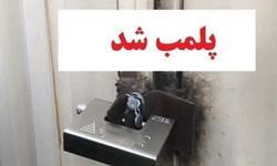 ۴ مرکز اقامتی زنجان به علت تخلف تعطیل شدند