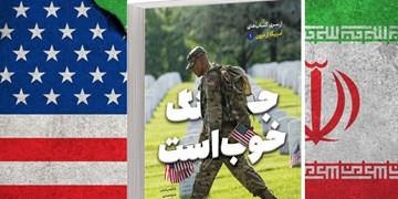آمریکا بدون نقاب/ «جنگ خوب است» هرچند ایران جنگافزار اتمی نداشته باشد