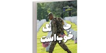 آمریکاییها در این کتاب به صراحت می گویند: «جنگ خوب است»+فیلم