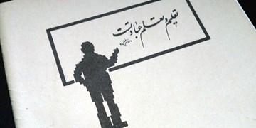 معرفی یک گروه مردمی در فارس من| «فرهنگیان جوان» تشکلی مطالبهگر در آموزش و پرورش