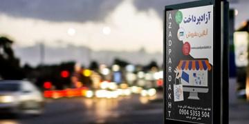 طراحی اسکریپت خرید و فروش آنلاین توسط جوانان ابرکوهی